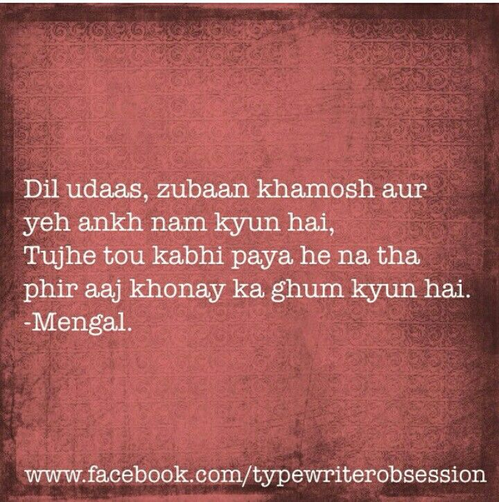Deep Love Quotes For Her In Urdu : Like a dream Shaayri.....deep words Pinterest