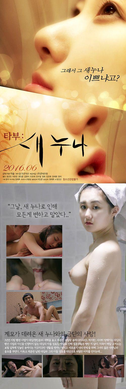 [영화] 타부: 새누나 _ 2016년 가장 섹시한 베드신 극찬