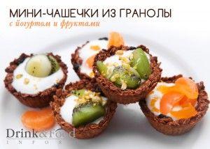 Мини-чашечки из гранолы с йогуртом и фруктами