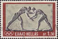 Αρχαία Ελλάδα Γραμματόσημα-Ancient Greece Stamps 1972 Έκδοση Ολυμπιακοί Αγώνες Μονάχου