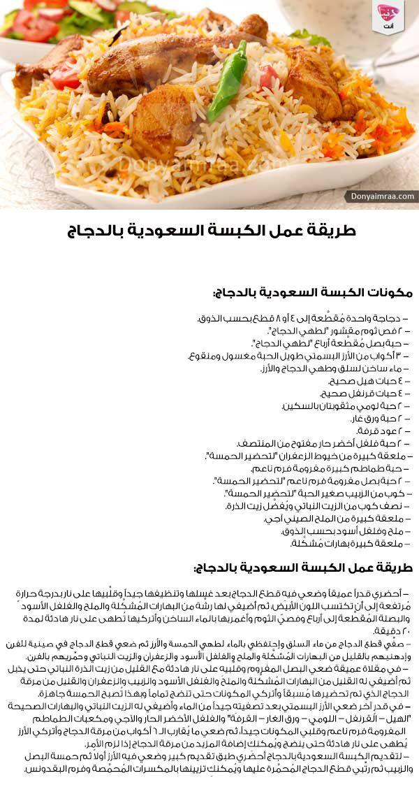 #طريقة_عمل #كبسة #دجاج #مطبخ #طبخ #أكلات #أكلة #وصفات_طبخ #مطبخي #وصفاتي #دنيا_امرأة #كويت #كويتيات #كويتي #دبي #اﻻمارات #السعوديه #قطر #kuwait #kuwaitinstagram #doha #dubai #saudi #bahrain #egypt #egyptian #kuwaiti #kuwaitcity
