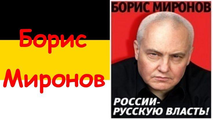 Борис Миронов Война на Украине, скрывает измену Путина и власти России н...