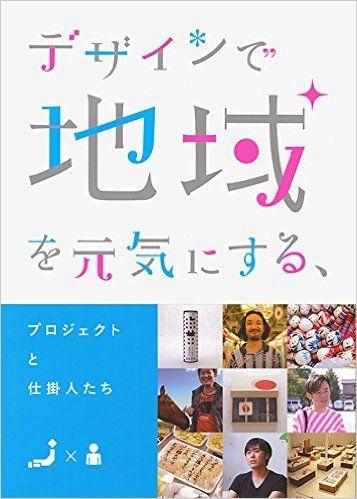 Amazon.co.jp: デザインで地域を元気にする、プロジェクトと仕掛人たち: 本