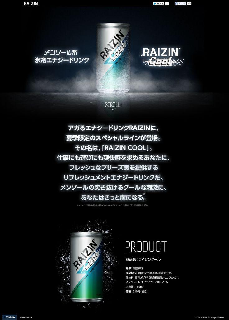 メンソール系 氷冷エナジードリンク RAIZIN COOL http://raizin-japan.com/cool/