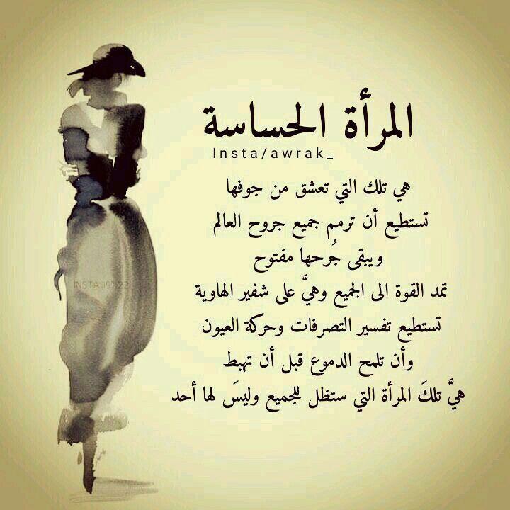 المرأة الحساسة Quotes For Book Lovers Arabic Quotes Beautiful Arabic Words