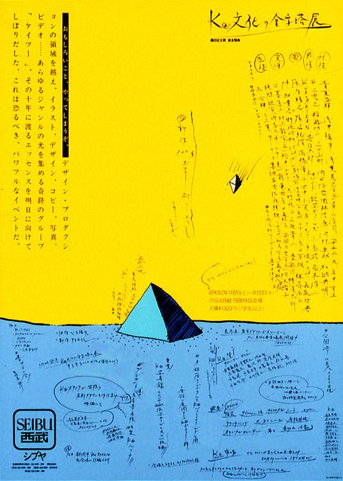 Japanese Poster: K2 Exhibition. Keisuke Nagatomo. 1983 - Gurafiku: Japanese Graphic Design
