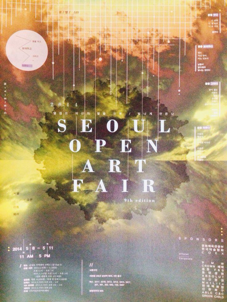 편집디자인 _ 전시 포스터 서울오픈아트페어