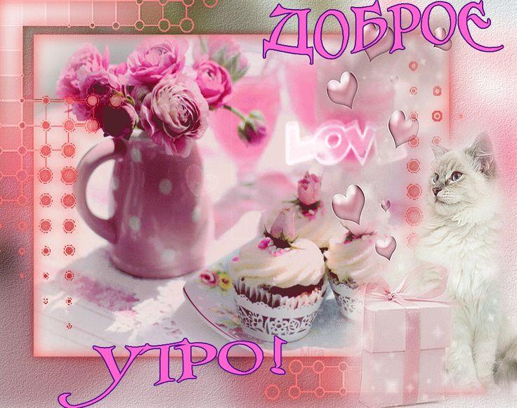 Татьяна ШИРИНА - Доброе утро! ~ Плэйкасты ~ Beesona.Ru
