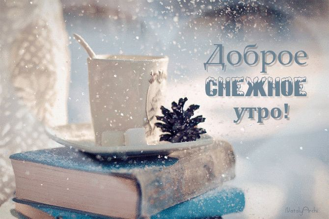 вото морозное утро: 15 тыс изображений найдено в Яндекс.Картинках