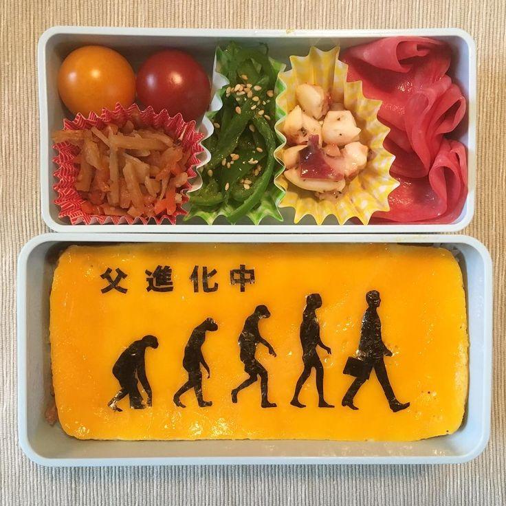 "Instagram photo 2017-04-24 02:54:50 #お弁当 #キャラ弁 #ランチ #lunch #パパ飯 #男飯 #父のキャラ弁 #応援弁当 #愛夫弁当 #高校生 #高校生弁当 #JK弁当 #吹奏楽部 #軽音楽部 #instagood #yummy #bento #lunchbox #obento #instagood #instapic #foodstapic #デリスタグラマー #海苔アート #人類の進化 #父も進化 本日の長女弁当✨✨ ""Father is evolving"" 父進化中↗️♂️↗️ (主に女子力が) 今週もよろしくお願いします(*´∇`*)"