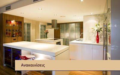 Ανακαινίσεις Κατοικιών - Ανακαίνιση Σπιτιού - Ανακαίνιση Κουζίνας - Ανακαίνιση Μπάνιου - Ανακαινίσεις Καταστημάτων