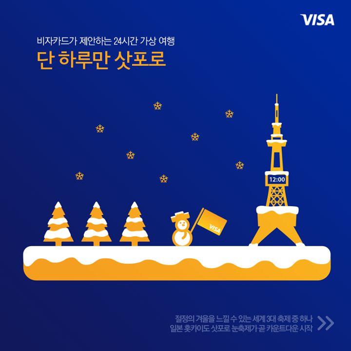 한국인이 가장 가보고 싶어하는 해외축제.  축제 여행자들의 버킷리스트에 빠짐없이 담겨있는 해외축제. 삿포로 눈축제를 제대로 즐길 수 있는 명소들을 모아보았습니다. > 삿포로 여행도 비자카드로!