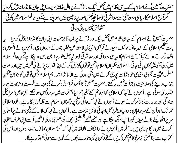 Nida-e-Khilafat: Latest Press Release: Reason Of Hazrat Hussain (RA) Martyrdom Dated: 23 November 2012