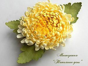 Делаем хризантему из фоамирана   Ярмарка Мастеров - ручная работа, handmade