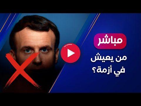 فرنسا ترمي أزماتها على المسلمين إغلاق مدرسة وضجة بسبب الكريسماس Youtube Incoming Call Screenshot Incoming Call