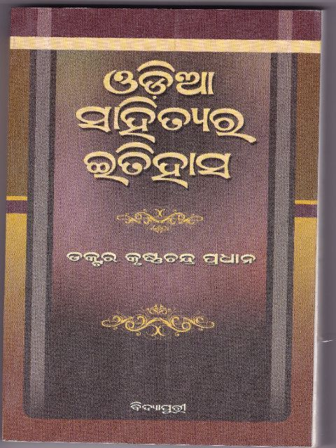 14 best study exam professional books images on pinterest this book is a best seller for university pg coursese history of odia literature fandeluxe Image collections
