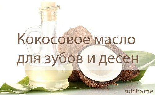 кокосовое масло для зубов и десен