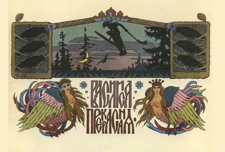 Ivan Bilibin, Illustration for the fairy tale ''Vasilisa the Beautiful''