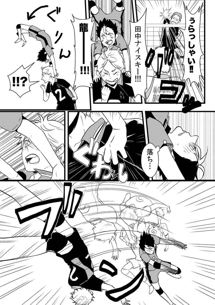 【HQ!!】笑った奴ラーメン奢り漫画 [4]