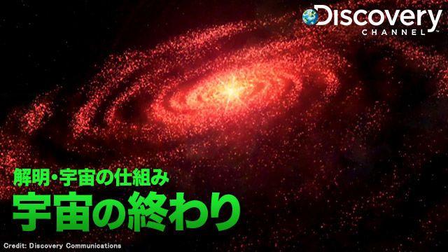 宇宙の終わり:解明・宇宙の仕組み【ディスカバリーチャンネル】