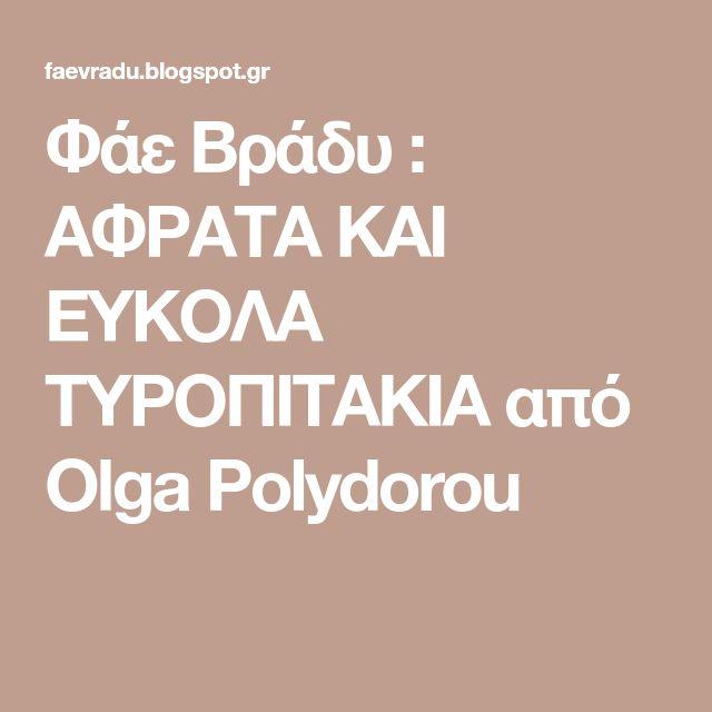 Φάε Βράδυ : ΑΦΡΑΤΑ ΚΑΙ ΕΥΚΟΛΑ ΤΥΡΟΠΙΤΑΚΙΑ από Olga Polydorou
