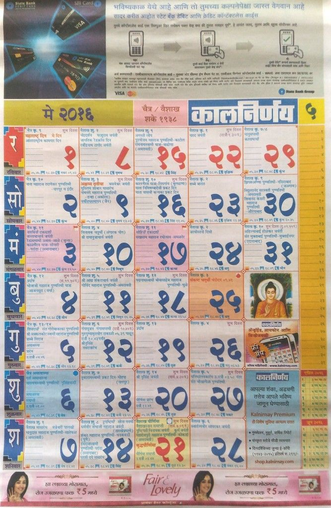 Hindu Calendar Year : Best images about marathi calendar and panchang on