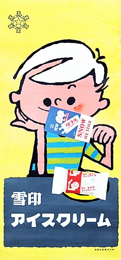 #Japanese #Cartoon_Package #Vintage_Cereal_Box #Food_package #Kids #package_design #character #雪印 #レトロ #昭和