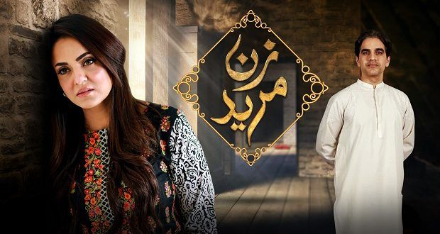 Start Date, Time, Synopsis & OST of HUM TV's latest play Zun Mureed - Entertainment, Fashion & Technology Updates