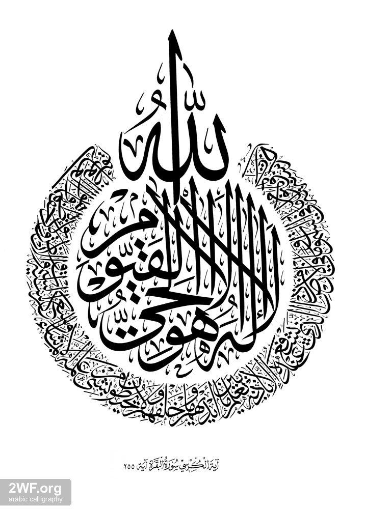 Ayat-Al-Kursi-in-Circled-Thuluth-Calligraphy