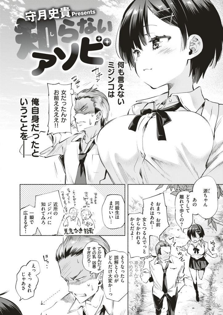 エロ 漫画 コレクター
