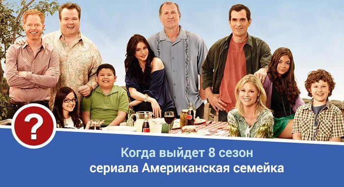Американская семейка 8 сезон дата выхода #АмериканскаяСемейка #ModernFamily #Abc #Сша #Комедия #Сезон #Трейлер #Расписание #ДатаВыхода #КогдаВыйдет #Tvdate