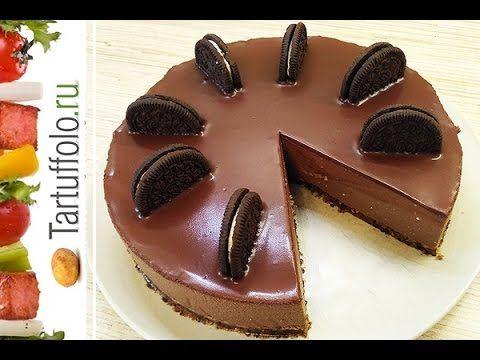 Шоколадный Торт без выпечки! - YouTube