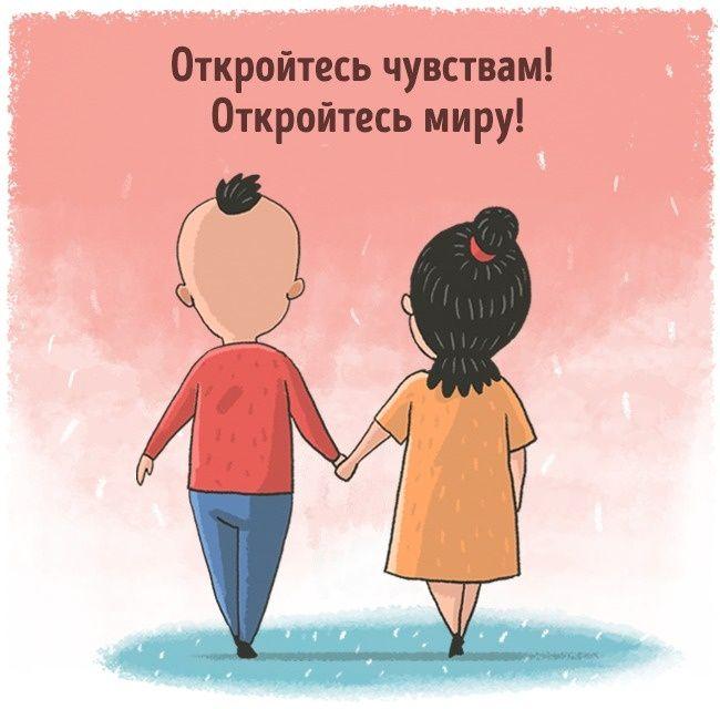 Больше общайтесь с разными людьми. Не зацикливайтесь на себе, будьте открыты и дружелюбны. Знакомьтесь, сходите на свидание. И главное, не подавляйте в себе чувство привязанности.