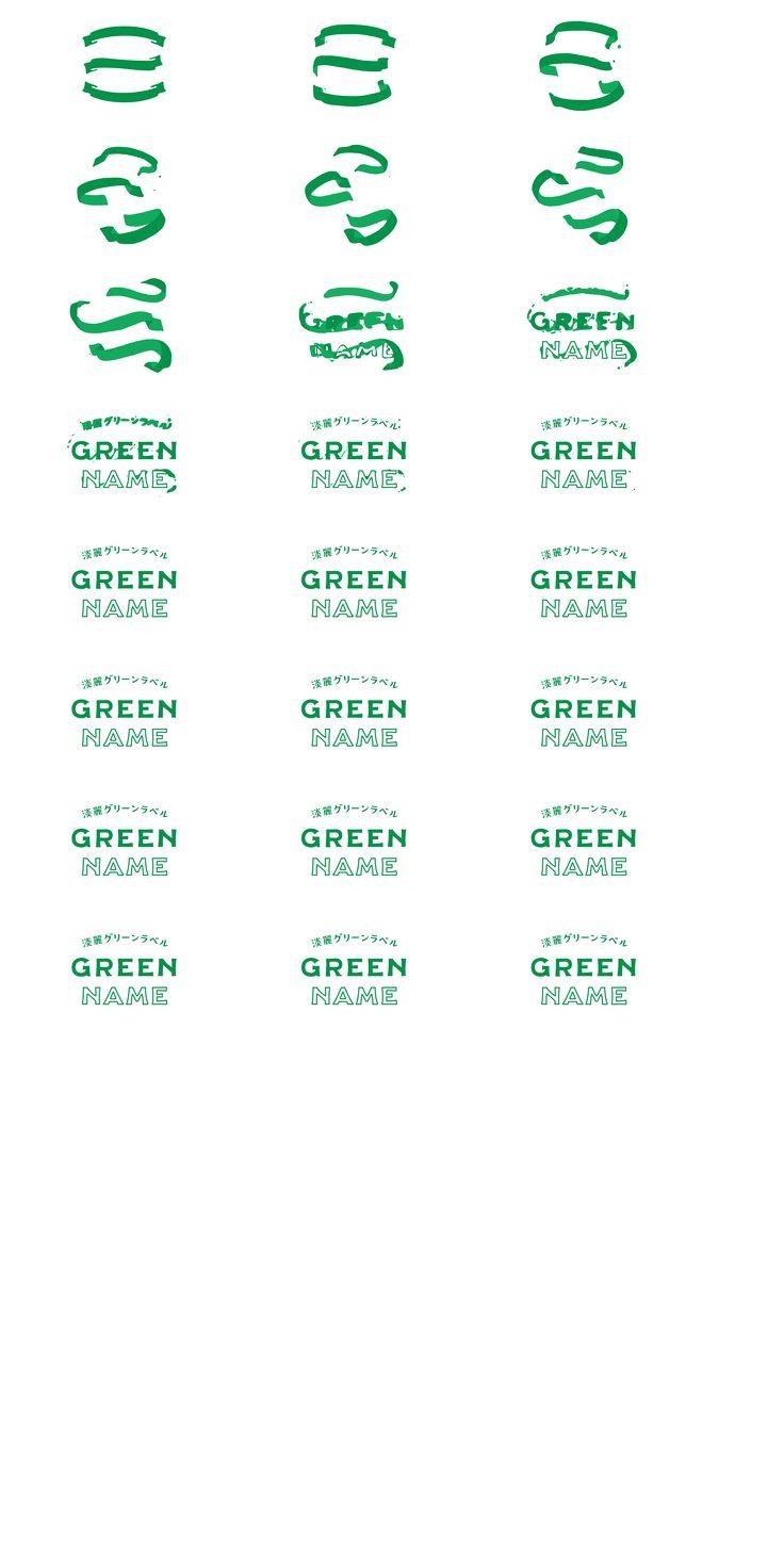 鈴木だったら木が生える。田中だったら田んぼができる。あなただったら?淡麗グリーンラベル「GREEN NAME」公開中!あなたの中のグリーンを見つけてみよう! https://green-name.kirin.jp/ #グリーンネーム