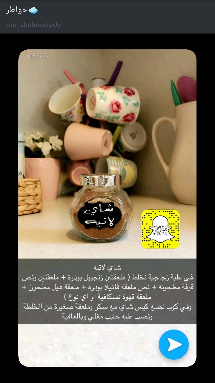 Pin By زينه On مطبخ Coffee Drink Recipes Save Food Cookout Food