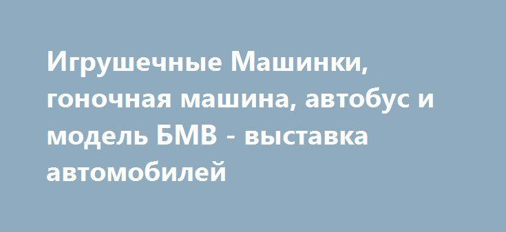 Игрушечные Машинки, гоночная машина, автобус и модель БМВ - выставка автомобилей http://video-kid.com/17008-igrushechnye-mashinki-gonochnaja-mashina-avtobus-i-model-bmv-vystavka-avtomobilei.html  Мультфильмы про выставку автомобилей. машины, машинки, автобусы, автомобили. Видео для детей про выставку автомобилей. Мультфильм конструктор. Игрушечный конструктор для детей. Моя модель автомобиля БМВ. Что такое хэтчбэк? внедорожник. Машина внедорожник. Джип. мультфильм про джип. Собираем…