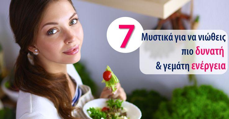 Μυστικό για δύναμη & ενέργεια #1: Φάε το ουράνιο τόξο! Χάρισε ενέργεια στον οργανισμό σου τρώγοντας υγιεινά. Όσο πιο θρεπτικά τα γεύματα, τόσο καλύτερα θα νιώθεις. Επέλεξε φρέσκα φρούτα & λαχανικά της εποχής και απόλαυσε ποικιλία τροφίμων, σε όλα τα χρώματα! Το χρώμα της κάθε φρέσκιας τροφής υποδηλώνει κάτι για τα θρεπτικά της στοιχεία. Τρώγοντας... όλα τα χρώματα, διασφαλίζεις ότι λαμβάνεις ποικιλία θρεπτικών συστατικών.  #inaturalWoman #ευεξια #ενεργεια