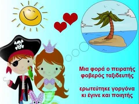 O Πειρατής και η Γοργόνα - Μαρία Γιαλένιου