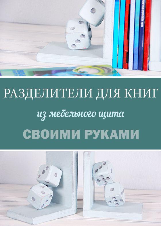 DIY: Ограничители (разделители) для книг своими руками