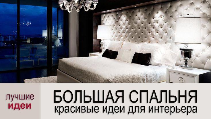 Большая спальня – красивые идеи для интерьера