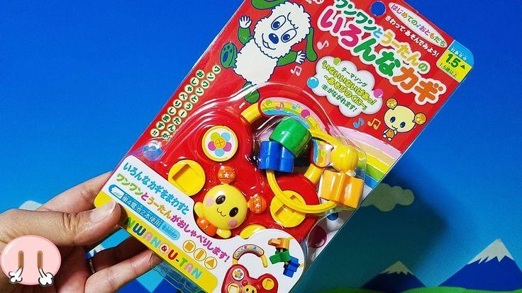 おかあさんといっしょ いないいないばあっ!ワンワンとうーたん いろんなカギ 赤ちゃんアンパンマンがあけてみるよ♪アンパンマン 知育おもちゃアニメ