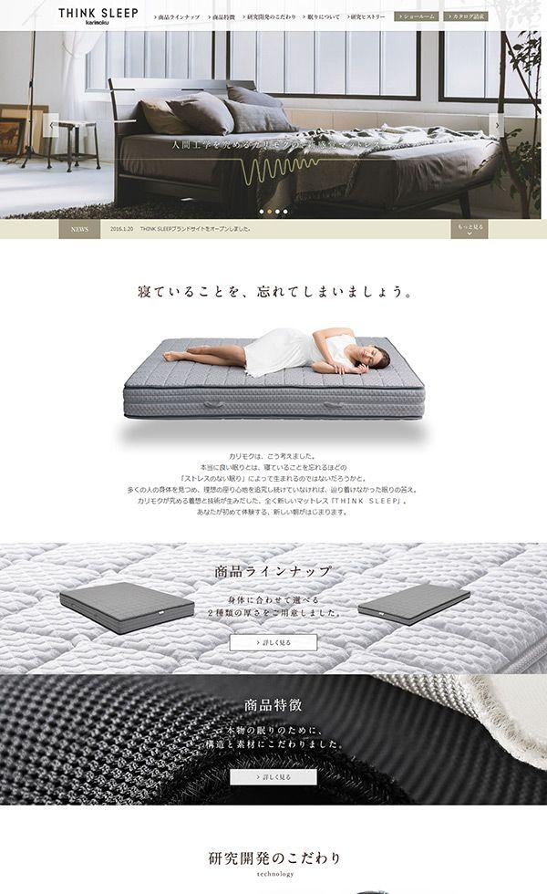 THINK SLEEP 国産家具メーカーのカリモク家具 karimoku   Web Design Clip [L] 【ランディングページWebデザインクリップ】