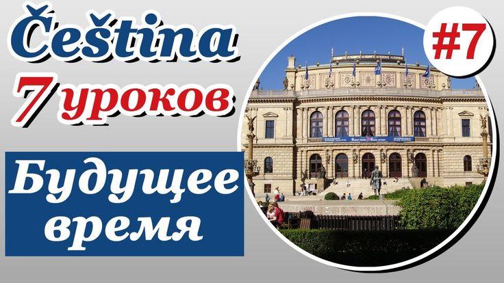 Урок 7. Будущее время. Чешский язык за 7 уроков для начинающих. Чешская ...