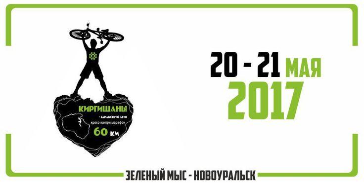 Следующая традиционная гонка от клуба - Киргишаны. Самый массовый велосипедный старт Уральского региона, с него начинали многие любители велоспорта. Легенда Урала изменила место дислокации в 2016 году, но 2017 год несет еще более глобальные изменения. Двухдневная (в субботу ХСМ, в воскресенье ХСО) с четырьмя видами дистанции: 60, 40, 20 км и ХСО 15 км. Теперь марафон будет полностью закрыт от машин, трассы станут сбалансированные, с разнообразным грунтом, но при этом доступная новичкам…