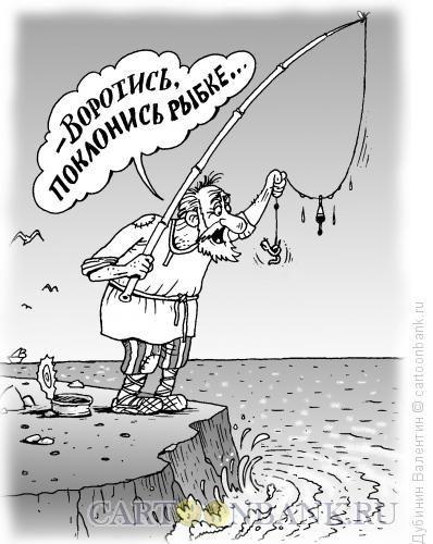 Картинки по запросу рыбак карикатура | Карикатура, Картинки
