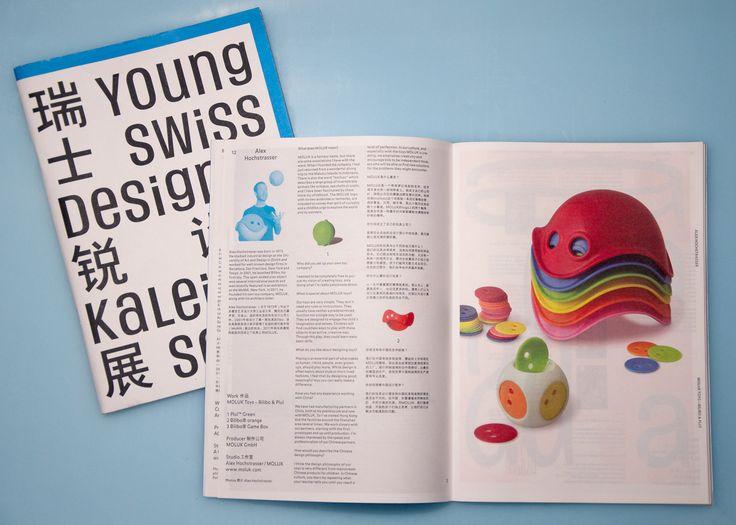 Kaleidoscope - Young Swiss Design during Beijing Design Week 2013. #MOLUK #toys #alex_hochstrasser