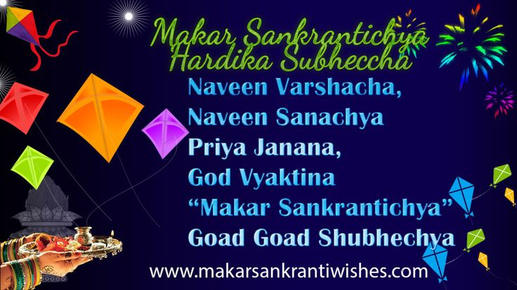 Best Makar Sankranti Images with Messages