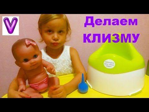 Кукла пупсик Делаем клизму Кукла какает на горшок Играем дочки матери Видео для девочек - YouTube