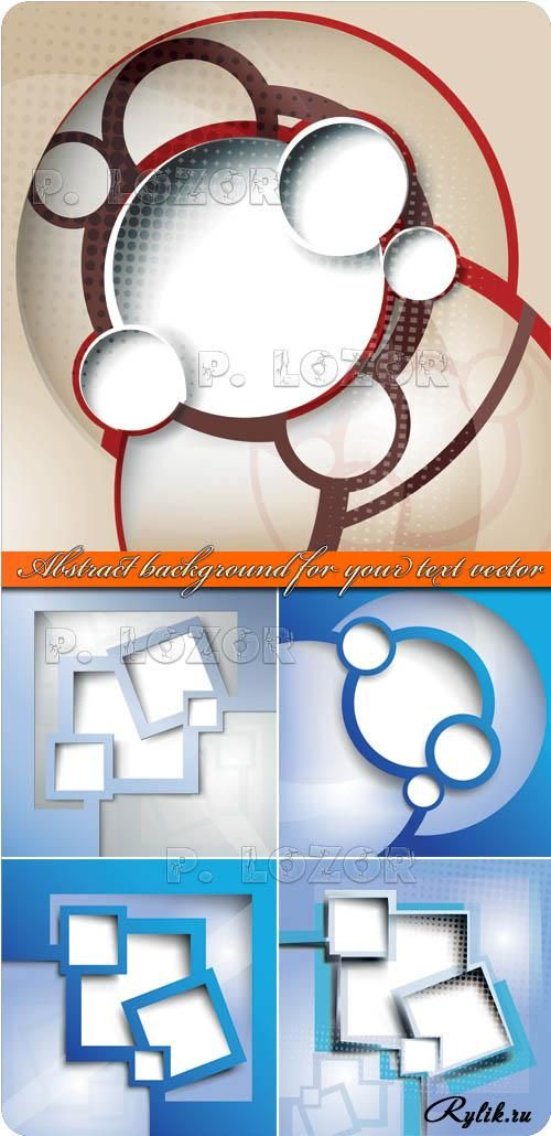 Круглые и квадратные рамки - векторные фоны