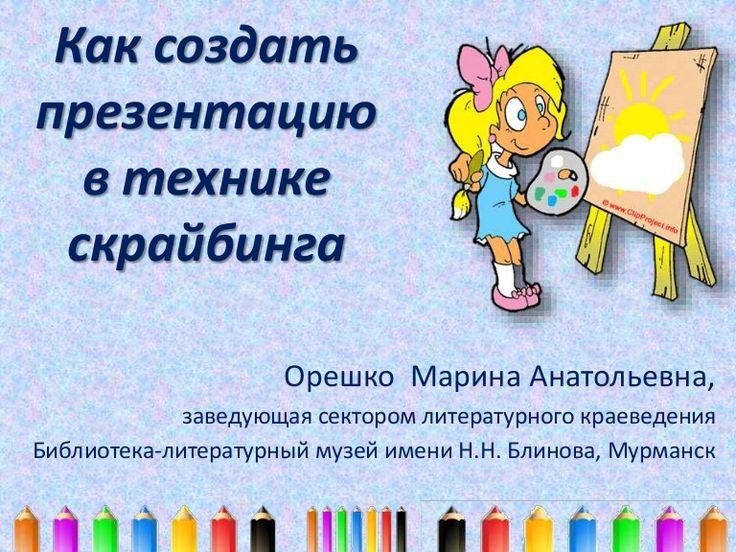 Презентация к обучающему вебинару 06.10.2014